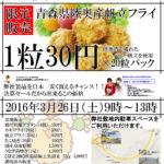 2016.3.26(土)直売セール e